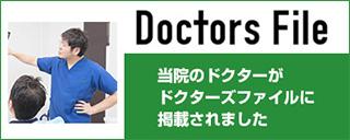 Doctors File 当院のドクターがドクターズファイルに掲載されました