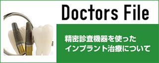 Doctors File 精密審査機器を使ったインプラント治療について